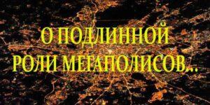 О подлинной роли мегаполисов…