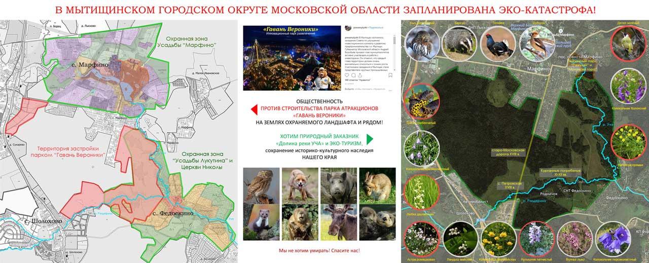 ОТКРЫТОЕ ОБРАЩЕНИЕ по ООПТ Марфино-Федоскино-Шолохово