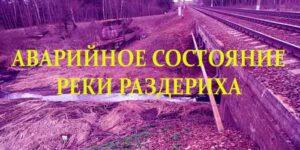 Аварийное состояние реки Раздериха.