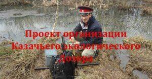Проект организации Казачьего Экологического Дозора.